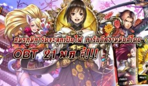 เกมการ์ดใหม่ Onimusha Soul พร้อมเปิดตำนานสงครามยุค Sengoku ช่วง OBT แล้ววันนี้