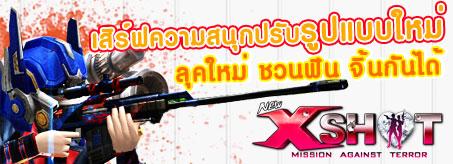 xshots1