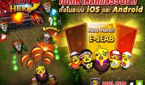 "Game-Ded แจกตัวละคร ""อิเจี๊ยบเลียบด่วน"" เกมส์ Devil Hero ต้อนรับ iOS"