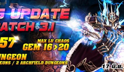 Devilian อัพเกรดความมันส์ BIG Patch 3.1 อัดคอนเทนท์ใหม่เพียบ 17 มิถุนายนนี้