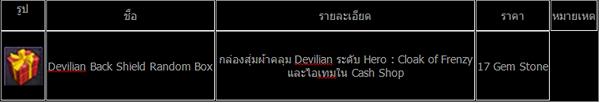 devil15