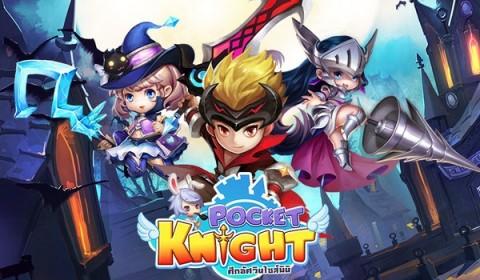 Pocket Knight อัศวินไซส์มินิ โชว์ 3 สายอาชีพอย่างเจ๋ง!