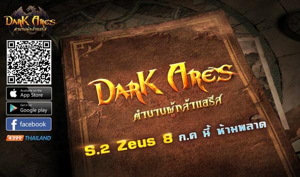 AresiOS2