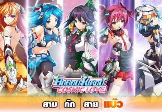 BUSOU Kikou พร้อมให้สัมผัสเกมสามก๊กฉบับโมเอะ นักรบสาวสุดแบ๊ว 2 ก.ค. นี้ ในระบบ Android