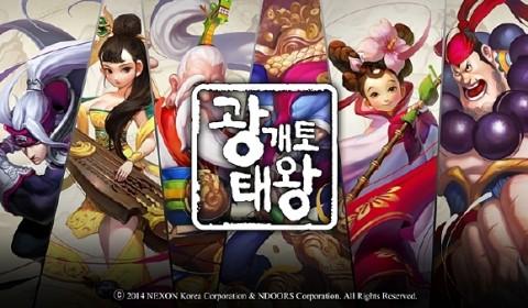 King Gwanggaeto เกมมือถือแนววางแผน RTS แนวใหม่ พร้อมฟีเจอร์ระบบต่อสู้ 2 vs 2 เล่นได้ทั้ง iOS/Android