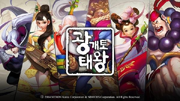 King Gwanggaeto 13-7-15-001