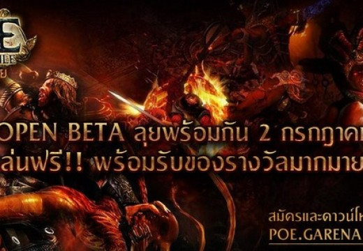 Path of Exile พร้อมระเบิดความมันส์ เปิด OBT วันนี้ 2 กรกฏาคม