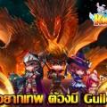 Pocket Knight ศึกอัศวินไซส์มินิ อยากเทพต้องมี Guild!