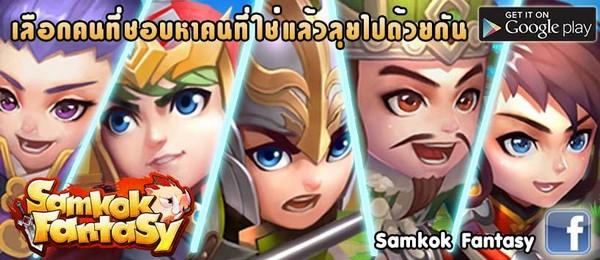 samkokf1