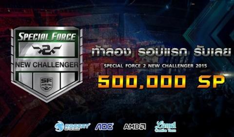 ใครๆ ก็มีสิทธิ์ SF2 ท้าให้ลอง! สมัครแข่ง New Challenger 2015 พร้อมอัดฉีดกว่า 500,000 SP !!!