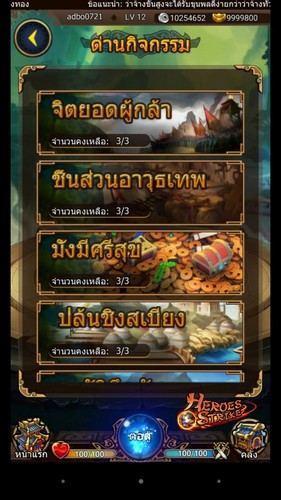 HeroesSt2