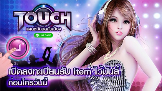LINEtouch