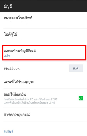 LINEtouch9