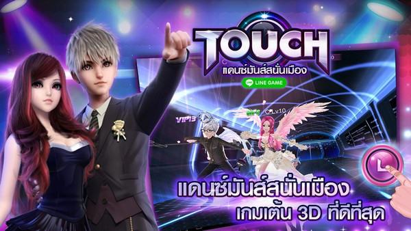 Linetouch3