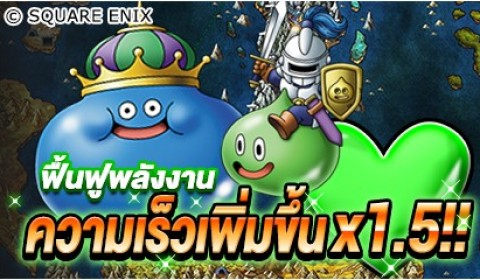 Dragon Quest Monsters Super Light กิจกรรมใหม่สุดพิเศษ สำหรับนักล่ามอนสเตอร์ทั้งหลาย