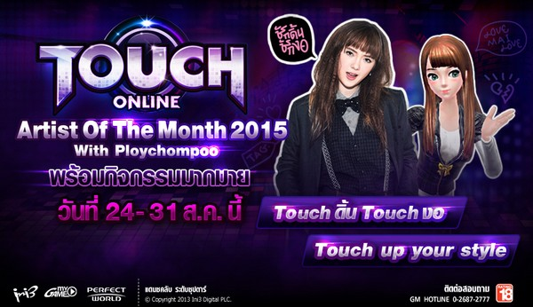 touchPloy1