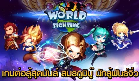 [รีวิวเกมมือถือ]สมรภูมิบู๊ นักสู้พันธุ์จิ๋วWorld Fighting