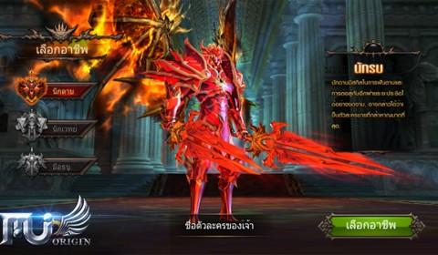 พร้อมรับการกลับมาแห่งราชา MU Origin-TH เผยข้อมูล นักรบ พร้อม ราชาปีศาจ ควิน