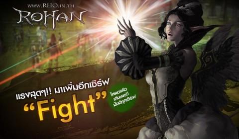 """ทะลักเซิร์ฟ!!! Rohan Online คนแน่นสุดๆ ขยายเพิ่มอีก 1 เซิร์ฟ """"Fight"""""""