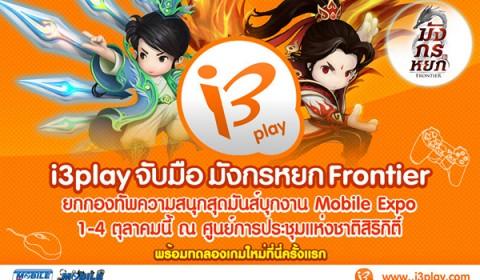 Ini3 ยกโฉมใหม่ i3play บุกงาน Thailand Mobile Expo พบความสนุกจากเกมมังกรหยก พร้อมเผยเกมใหม่ครั้งแรกในงาน 1-4 ต.ค. นึ้ ที่ศูนย์สิริกิติ์