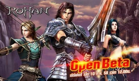 Rohan Online ประกาศวันเปิด Open Beta อย่างเป็นทางการแล้ว!!