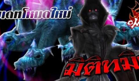 Onigiri Online อัพเดทใหม่ล่าสุดเมืองใหม่พร้อมโหมดใหม่ มิติทมิฬ