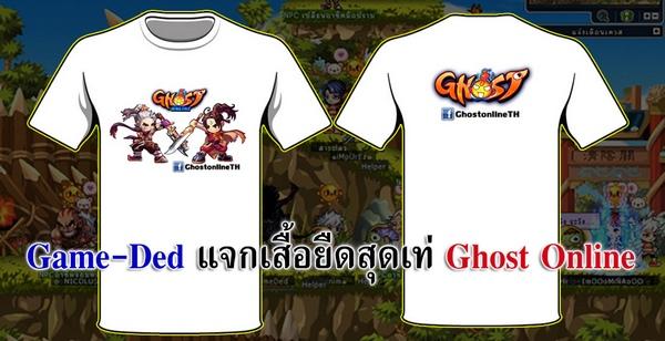 GhostTShirts3