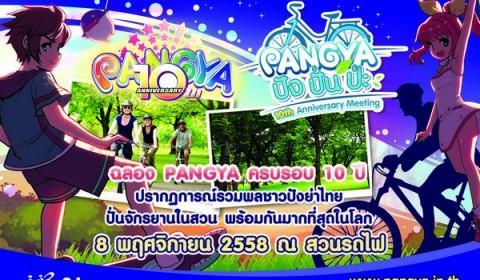 """ร่วมฉลองครบรอบ 10 ปีของเกมกอล์ฟในตำนาน Pangya ชวนรวมพลครั้งใหญ่ """"ปัง ปั่น ป่ะ"""" 8 พฤศจิกายนนี้"""
