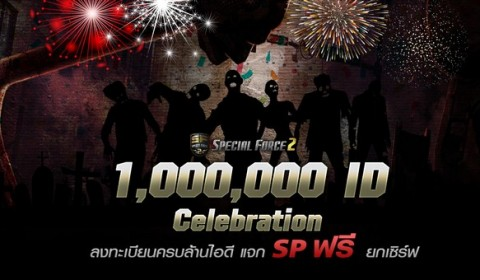 Special Force 2 ชวนเหล่าเกมเมอร์ รวยยกเซิร์ฟ ฉลอง 1,000,000 ID !!!