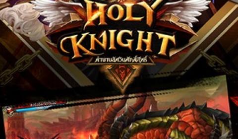 เปิดตำนานอัศวินศักดิ์สิทธิ์ Holy Knight เกมกราฟิก 3D ที่สามารถ PK กับผู้เล่นได้ทั่วโลก