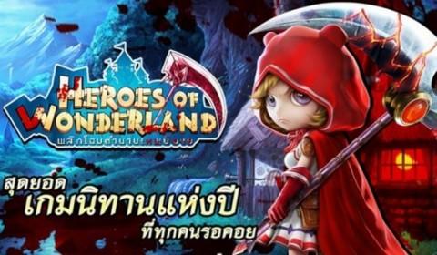 [รีวิว] Heroes of Wonderland พลิกตำนานสุดยอดนิทานไว้บนโลกมือถือ!