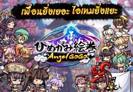 Angel Go Go เทพไม่ยาก!! เพื่อนยิ่งเยอะ ไอเทมยิ่งแยะ