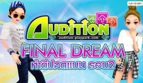 Audition FINAL DREAM ทำดีปลดแบน รอบ 2