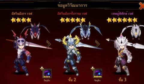 Seven Knights: เจาะลึก เจฟ อัศวินมังกรในตำนาน