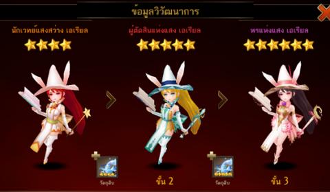 Seven Knight: ส่องฮีโร่สายโจมตีสายเวทย์ ตัวไหนมีดีต้องใช้ภาค 1