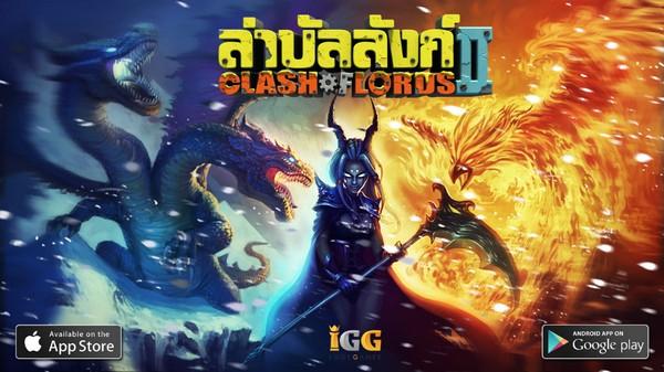 ClashLords1