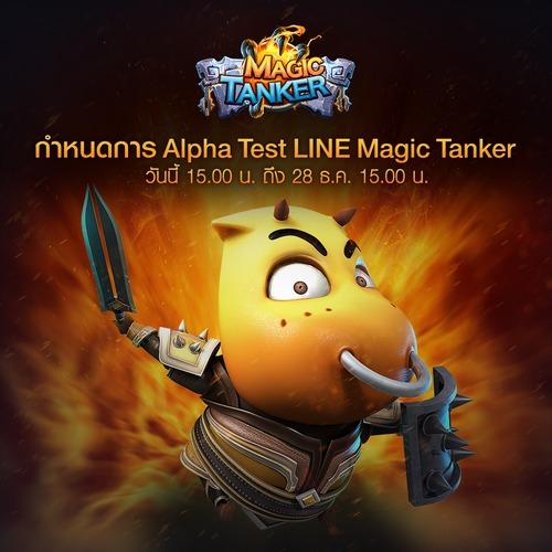 MagicTanker