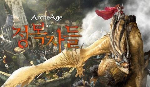 ArcheAge (KR) เผยรายละเอียดแพทช์ 2.9 ขยายระบบ PvP อัพเดท 13 มกราคม นี้