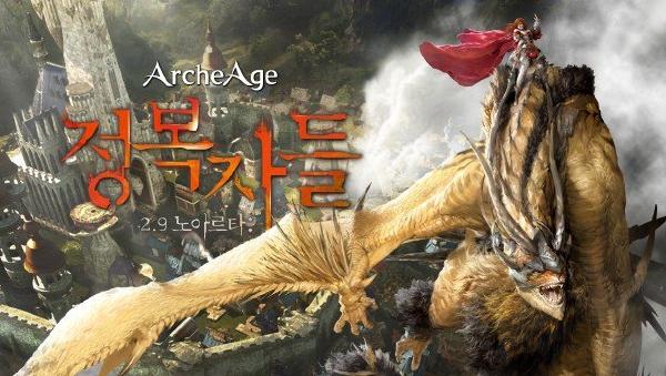 ArcheAge-12-01-15-001