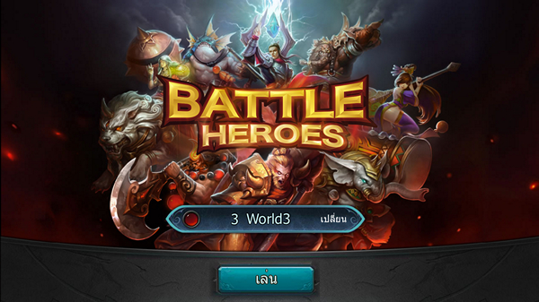 BattleHero99
