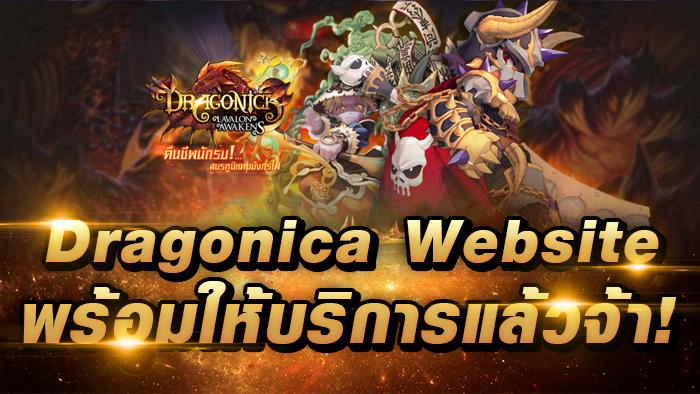 DragonicaWeb
