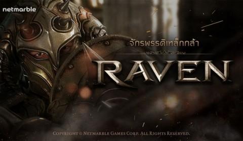 Netmarble เปิดตัวเกมฟอร์มยักษ์ RAVEN ต้นปี 2016 ได้เล่นแน่นอน!!