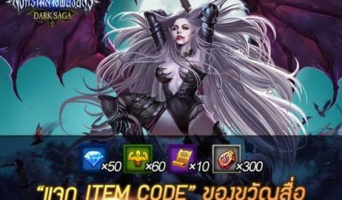 Game-Ded แจกไอเทมเกม Dark Saga ต้อนรับเวอร์ชั่น iOS