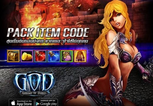 Game-Ded แจกโค้ดเกมมือถือ Guardian of Dragon (GOD) มันส์กันต่อเนื่อง