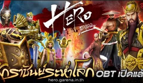 HERO นักสู้กู้พิภพ Open Beta Test แล้ววันนี้!