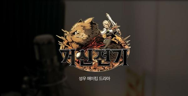 Master of Titan 15-02-16-001
