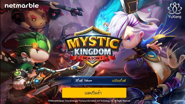 MysticKingdom1