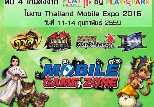 PLAYMOBILE ยกทัพ 4 เกมมือถือเด็ด บุกงาน Thailand Mobile Expo 2016