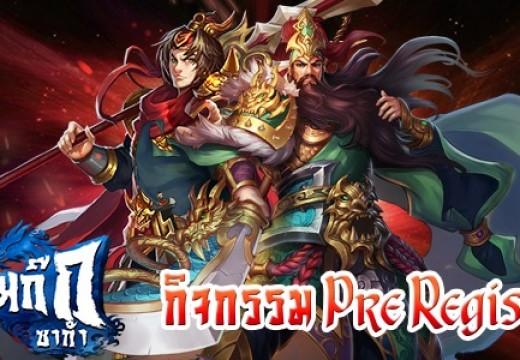 Samkok Saga กิจกรรม ลงทะเบียนล่วงหน้ารับของรางวัลสุดพิเศษ