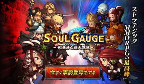 สุดยอดแห่งเกม PVP บนมือถือ Soul Gauge เปิดให้ Pre-Register แล้ววันนี้